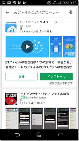Screenshot_2017-12-12-09-19-49