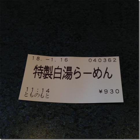 写真 2018-01-16 11 44 43_R