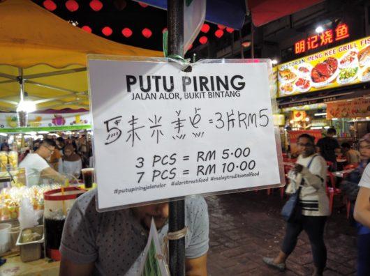 Putu Piring(プトゥピリング)